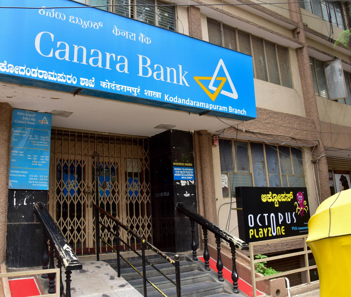 Canara Bank reduces interest rates on loans, with loans available
